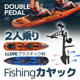 新仕様2人乗り ポセイドンカヤックfishing-kayak 推進ペダル駆動システム 可動式ロッドホルダー フィッシングカヤック シーカヤック 引取限定