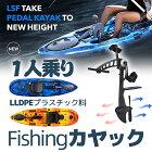 新仕様1人乗り ポセイドンカヤックfishing-kayak 推進ペダル駆動システム 可動式ロッドホルダー フィッシングカヤック シーカヤック 西濃運輸営業所止め