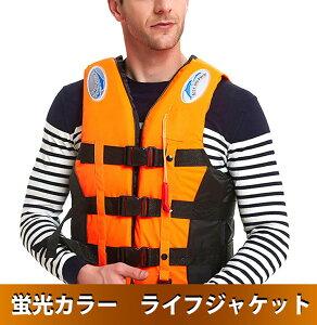 [お買得品 売れ筋]救命胴衣、大人 ライフジャケット、防災用品、反射材、笛付きで安心、安全 ゴムボート インフレータブルカヤック、フローティングベスト、防災、発泡ポリエチレン、釣