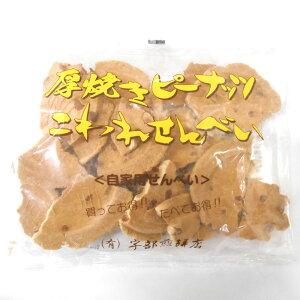 【南部せんべい】リピート確実!!厚焼きピーナッツ こわれせんべい(自家用煎餅)180g 南部煎餅 宇部煎餅店