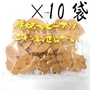 【南部せんべい 岩手】厚焼きピーナッツ こわれせんべい(自家用煎餅)180g×10袋 宇部煎餅店