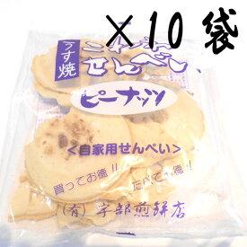 リピート確実!!うす焼き こわれピーナッツせんべい(自家用煎餅)120g×10袋 宇部煎餅店