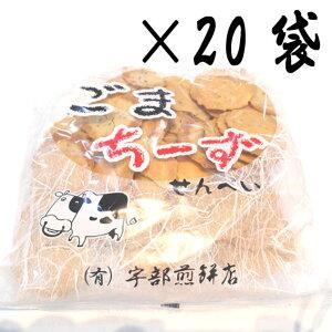 リピート確実!!ごまちーずせんべい(自家用煎餅)120g×20袋 宇部煎餅店【お中元】