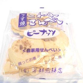 【お土産】リピート確実!!うす焼 こわれピーナッツせんべい(自家用煎餅)120g 宇部煎餅店
