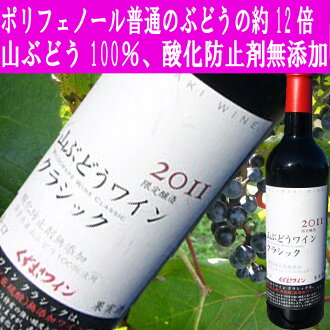 used 100% of domestic mountain grapes.A red Mt. 100% of waste firewood wine fox grape use grape wine classical music shop and 720 ml of hot! [antioxidant no addition]fs2gm