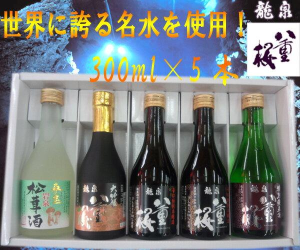 【お歳暮】日本三大鍾乳洞地底湖の水を使用!龍泉八重桜 松茸・大吟醸セット 300ml×5本セット【ギフト箱込】【岩手 岩泉の地酒】