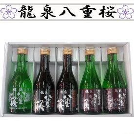【御歳暮】龍泉八重桜 定番セット 300ml×5本セット【ギフト箱込】【岩手 岩泉の地酒】
