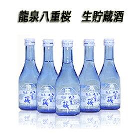 【お歳暮】生貯蔵酒 300ml×5本 泉金酒造【ギフト箱付】