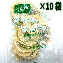 うす焼き こわれせんべい140g×10袋 宇部煎餅店【ギフト】【まとめ買い】