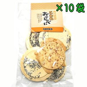 【南部せんべい】【花見】阿部煎餅店 こわれおせんべい 8枚入り×10袋【訳あり】