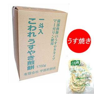 【敬老の日】こわれうすやき煎餅 箱売り 1.7kg入り【南部せんべい】【岩手】【伝統の味】【メガ盛り】