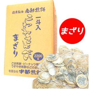【南部煎餅 岩手】宇部煎餅店こわれまざり煎餅 箱売り 2.2kg入り【メガ盛り】