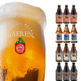 【岩手の地ビール】ベアレン醸造所 定番 4種12本 詰め合わせ ギフトBOX入り BGS【ギフト箱付】【クラフトビール】