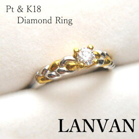 【送料無料】【コンビリング】LANVANランバン Pt&K18ダイヤモンドコンビリング 指輪 12号、[エンゲージリング][婚約指輪][プラチナ][18金][ダイヤモンド]