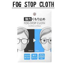 サイモン FOG STOP CLOTH 強力メガネくもり止め フォグストップクロス【メール便送料無料】【期日指定不可】【コロナウイルス】