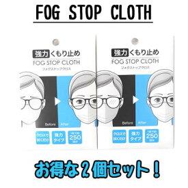 サイモン FOG STOP CLOTH 強力メガネくもり止め フォグストップクロス 2個セット【メール便送料無料】【期日指定不可】【コロナウイルス】
