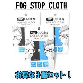 サイモン FOG STOP CLOTH 強力メガネくもり止め フォグストップクロス 3個セット【メール便送料無料】【期日指定不可】【コロナウイルス】