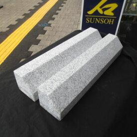 """車止め""""くるまどめ"""" スロープデザインカーストッパー 天然御影石 置くだけ簡単工事不要 タイヤ止めブロック 幅約54センチ 2本1組 みかげ ブロック"""