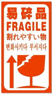 われもの注意 ワレモノ シール【600片】 1片 3.5円 こわれやすい FRAGILE 四カ国語表示 送料無料