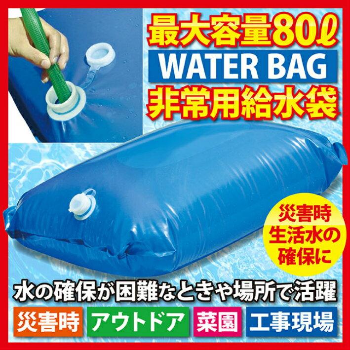 【アウトレット】非常時用給水袋(WATER BAG) ウォーターバック  容量80リットル×2枚組災害時 アウトドア 菜園 工事現場 断水 水の確保 生活用水