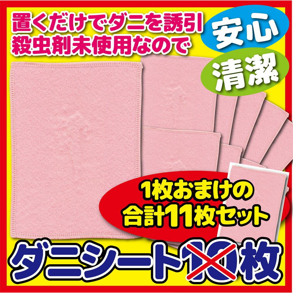 日本製 1枚おまけ♪ 12×17cm 11枚セット ダニよせゲットシート10枚組+1枚置くだけ簡単 赤ちゃん ダニ シート ダニシート ダニ捕りマット ダニ捕りシート (ノミ・ダニ対策用品 ) ダニ シート ダニ誘引 ダニ退治 梅雨 布団、ソファー、ベッド、カーペット