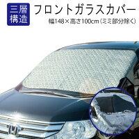 自動車フロントガラスカバーフロントガラスの凍結積雪曇りを防止氷を解かさず暖機不要でカバーを剥がせば視界スッキリ車サンシェード/カーフロントガラスカバー