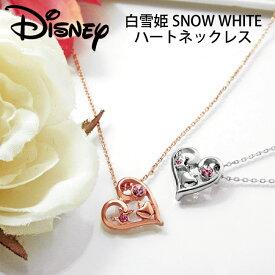 【取り寄せ商品】Disney ディズニー プリンセス 白雪姫 24金仕上げ 24K シンプルハート オープンハート ネックレス アクセサリー レディース 全2色 スワロフスキー ミッキーマウス シルバー ピンクゴールド