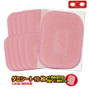 日本製 ゲットダニ誘引シート10枚+1枚おまけセット コットン100% 合計11枚セット置くだけで簡単 赤ちゃん ダニ シー…