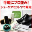 【送料無料】入門用シューケアセット 靴のお手入れ・靴磨きセット