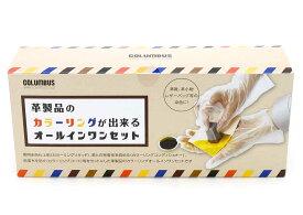 コロンブス カラーリングオールインワンセット【COLUMBUS,革用染色仕上剤】