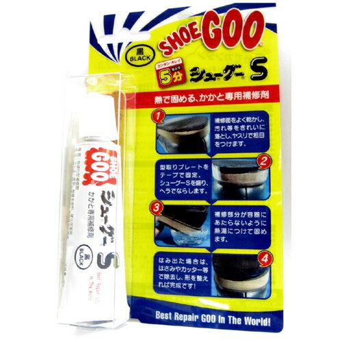 シューグーS(Shoe Goo S) かかと専用補修剤