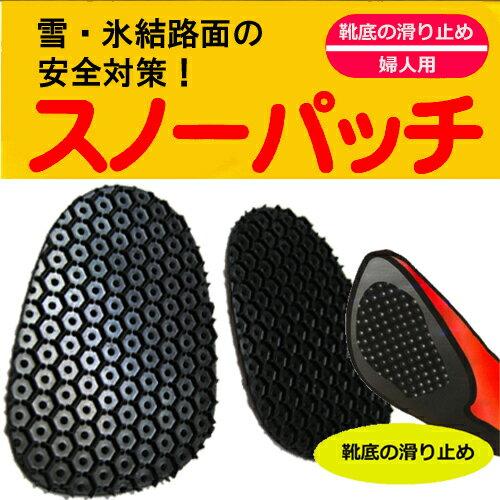 スノーパッチ 婦人用 【靴底に貼る滑り止め】