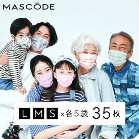 【 1ヶ月長持ち35枚セット】不織布マスク カラーマスク 送料無料 おしゃれマスク マスク 血色マスク 柄マスク 高性能マスク 4層構造【 マスコード / MASCODE 】