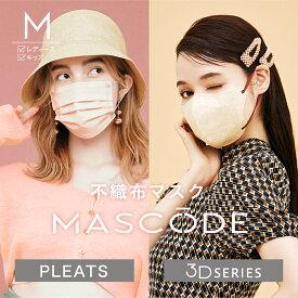 ≪2点までネコポス対応≫ 不織布マスク カラーマスク おしゃれマスク マスク 血色マスク 女性用マスク 小さめマスク 4層構造 柄マスク リンクコーデ 【 マスコード / MASCODE 】1袋7枚入り