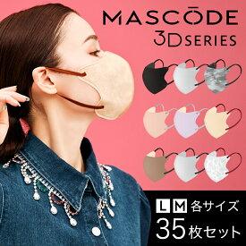 【 1ヶ月長持ち35枚セット】立体マスク 不織布マスク 血色マスク カラーマスク 送料無料 おしゃれマスク マスク 柄マスク 高性能 3層構造【 マスコード / MASCODE】3Dマスク 35枚セット
