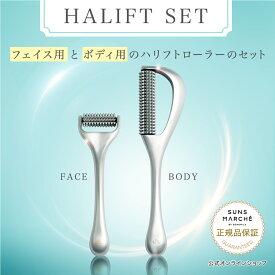【HALIFT&HALIFT BODYセット】美顔ローラー 鍼 むくみ 血行促進 ほうれい線 ギフト プレゼント