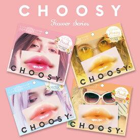 【 チューシー / CHOOSY 】 フラワーリップパック