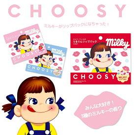 【 チューシー / CHOOSY 】 ミルキー リップパック ミルキー