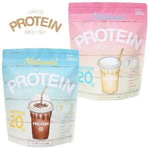 【期間限定ポイント20倍】プロテイン 女性 protein カフェデプロテイン プロテイン ダイエット 砂糖不使用 美容 ソイ&ホエイ ヘルスケア 健康 ボディメイク