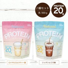 【 カフェデプロテイン / CAFE DE PROTEIN 】2個セット(合計600g)+シェイカー付ロイヤルミルクティー / リッチショコラ