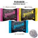 【※楽天デイリーランキング1位(栄養補助食品部門:11/21)】ピュラボン PURABON プロテインボール(プロテインバー) 単…