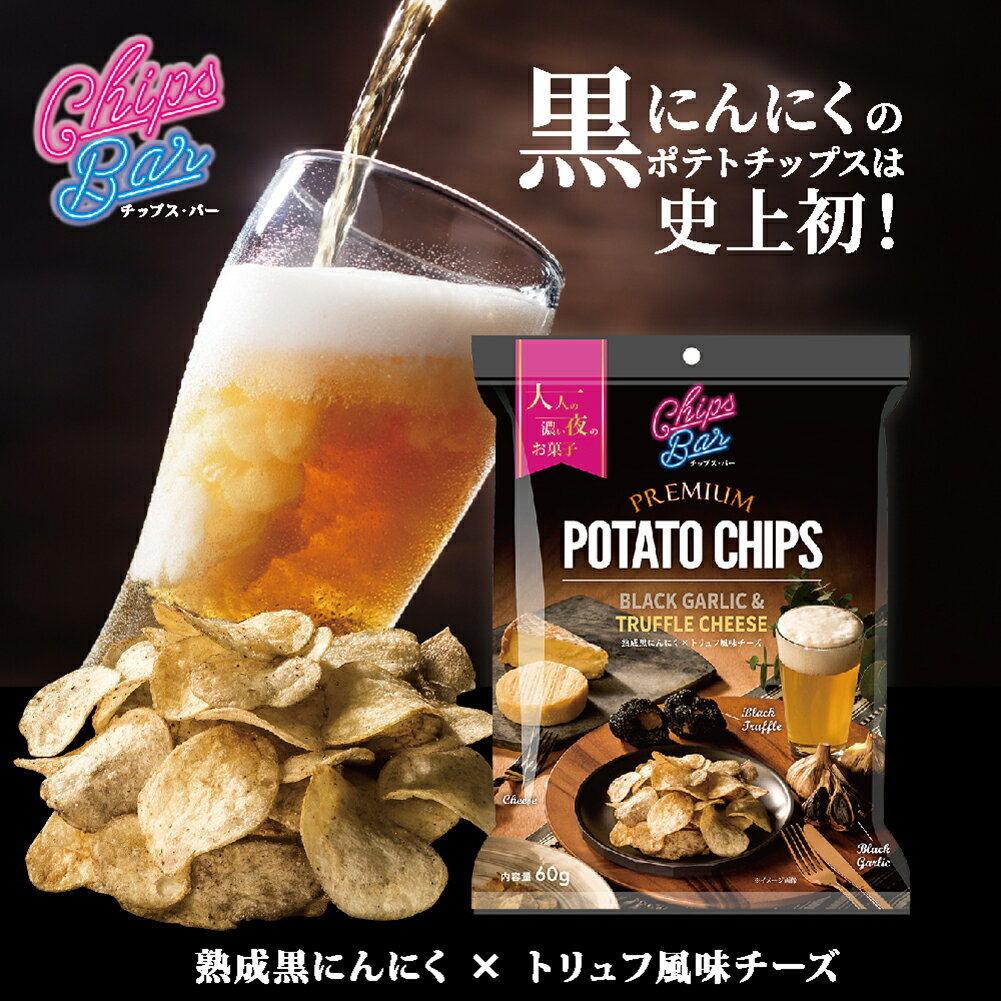 ChipsBar チップスバー CBO01 黒にんにく&トリュフチーズ