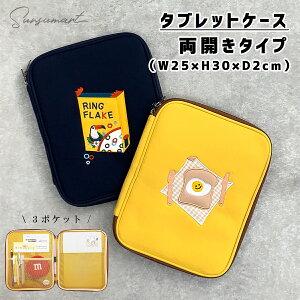 タブレットケース スリム 軽量 便利な収納付き ノートパソコン PCケース 両開き W25×H30×D2cm ファスナー クッション ポケット 刺繍 小学校 かわいい
