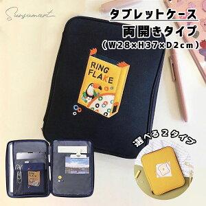 タブレットケース スリム 軽量 便利な収納付き 小学校 ノートパソコン PCケース 両開き W28×H37×D2cm ファスナー クッション ポケット 刺繍 かわいい