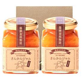 【お試し価格・送料無料】鹿児島産完熟金柑(きんかん)ジャム2個セット「キンカン」ホワイトデーのプレゼントにも最適