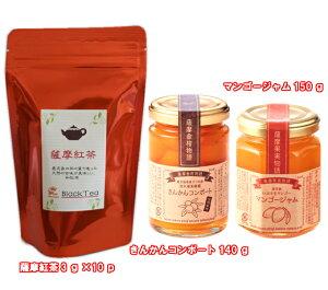 【お得なオリジナル送料無料ジャムギフト】「薩摩紅茶、きんかんコンポート、マンゴージャムのセット」【お中元ギフト・プレゼントにも最適】