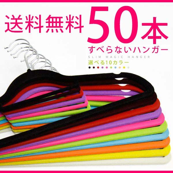 すべらないハンガー 50本 スリムマジックハンガー 選べる10色【送料無料】【あす楽対応】