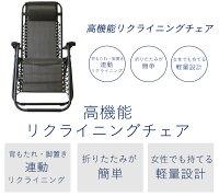 リラックスチェアアウトドアチェア・ガーデンファニチャー【送料無料】【YDKG】【RCP】