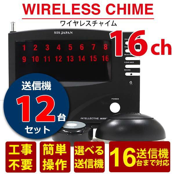 呼び出しベル レストラン 選べる送信機 12台付き ワイヤレス チャイム ピンポン ワイヤレスコール 呼び鈴 店舗用チャイム