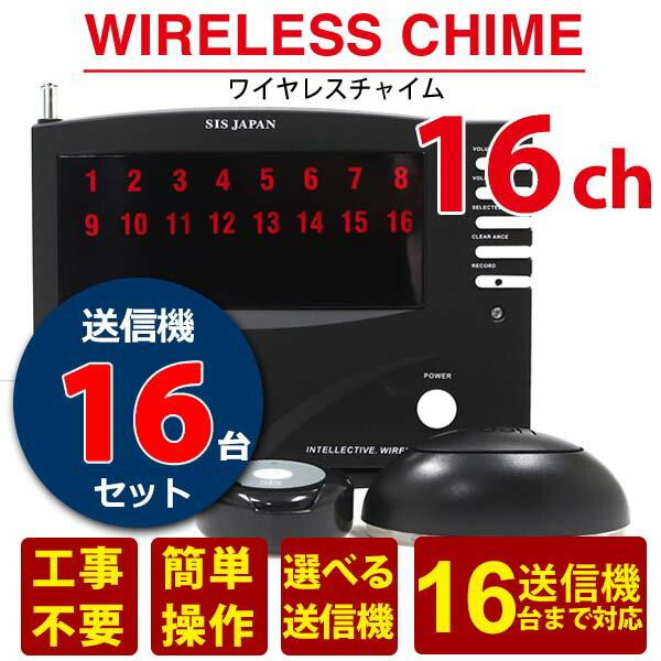 呼び出しベル 送信機16台付き チャイム 呼び鈴 店舗用 チャイム ピンポン ワイヤレスチャイム コードレスチャイム ワイヤレスコール